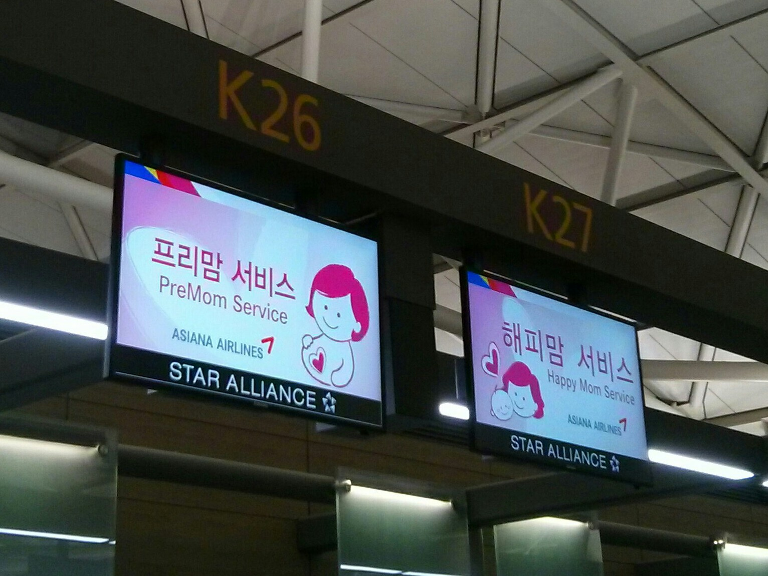 Express Line for Happy Moms at the Incheon Airport